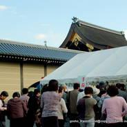 京都御所秋季一般公開   京都御所 築地塀 宜秋門