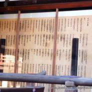 京都御所秋季一般公開    京都御所 清涼殿