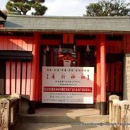 紅葉狩  嵐山 車折神社