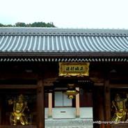 初詣 干支  日蓮聖人 本圀寺