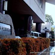 平清盛 里内裏 石碑 京都国際ホテル  白河法皇 堀河天皇