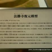 平清盛 平安京創生館