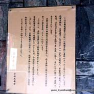 平清盛 京都祇園堂 祇園女御乙前