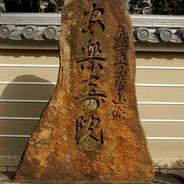 平清盛 NHK大河ドラマ 鳥羽離宮  鳥羽上皇 安楽寿院