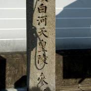 平清盛 石碑 後白河天皇陵