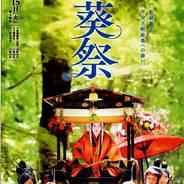 花見 葵祭 上賀茂神社