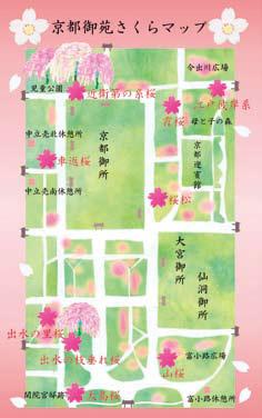 京都御苑さくらマップs
