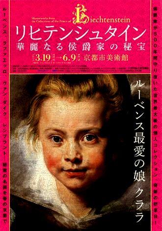 ペーテル・パウル・ルーベンス《クララ・セレーナ・ルーベンスの肖像》1616年頃 ※チラシ使用画像 ©LIECHTENSTEIN. The Princely Collections, Vaduz-Vienna
