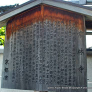 萩 花暦 常林寺