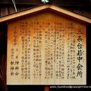 祇園祭 吉符入り 駒札  三条台若中会所 三若