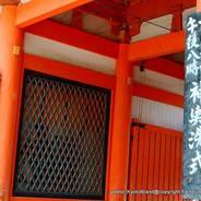神輿洗 祇園祭 八坂神社