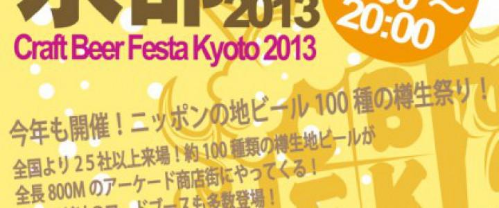 kyoto-beer