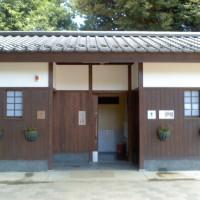 嵐山のトイレ