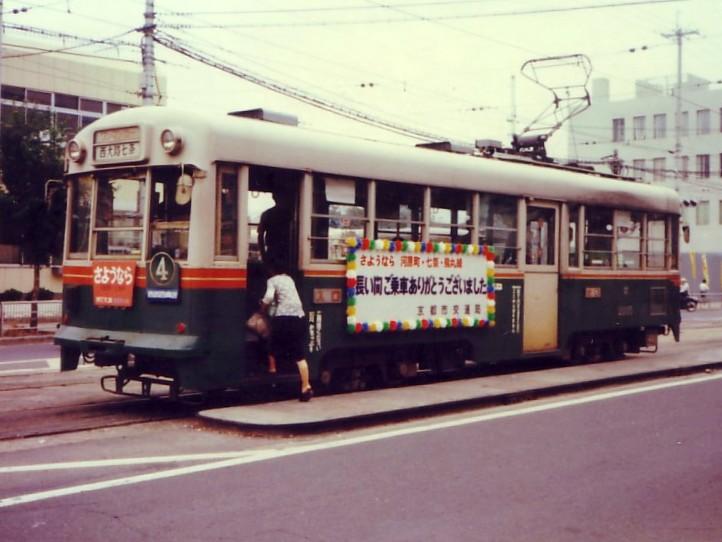 京都市電河原町・七条線さよなら電車