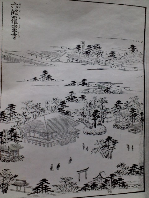『都名所図会』より「六波羅蜜寺全景」