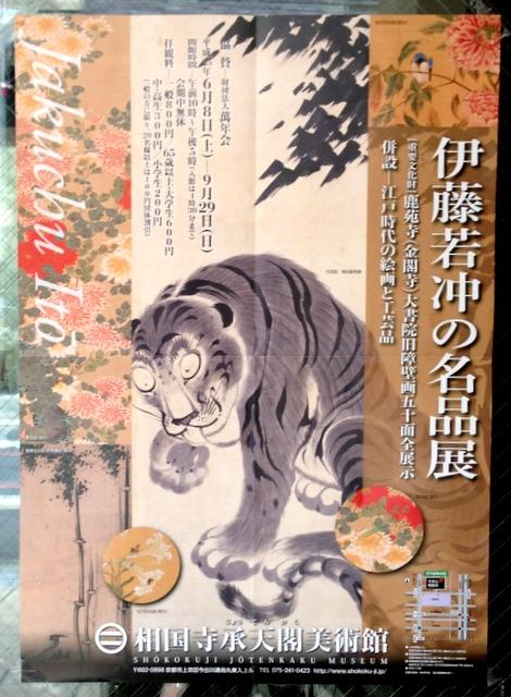 伊藤若冲の名品展/ 金閣寺大書院旧障壁画五十面全展示