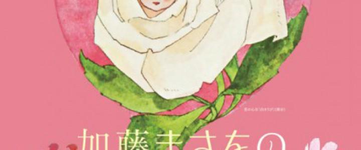 抒情画・加藤まさを の乙女デザイン展