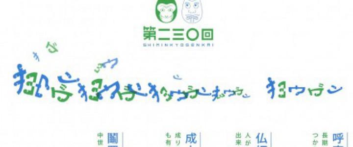 shimin-kyogenkai