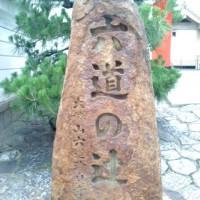 六道珍皇寺の門前の「六道の辻」石碑
