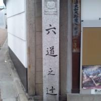 西福寺前「六道の辻」標識