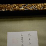 26_kuronushi_6