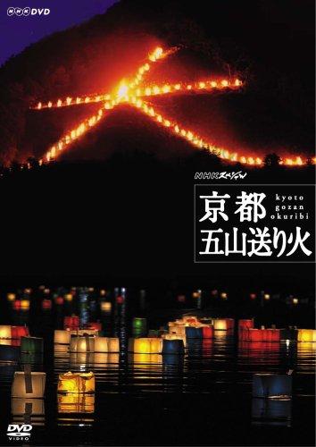 NHKスペシャル 京都 五山送り火 [DVD] 価格:¥ 3,990(税込)