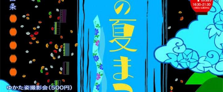 京都染織青年団体協議会