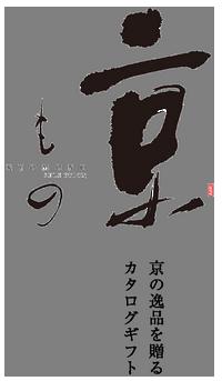 「京もの愛用券」で京都の伝統品を贈り物に