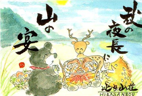 松茸に子持ち鮎 の季節ですよ!