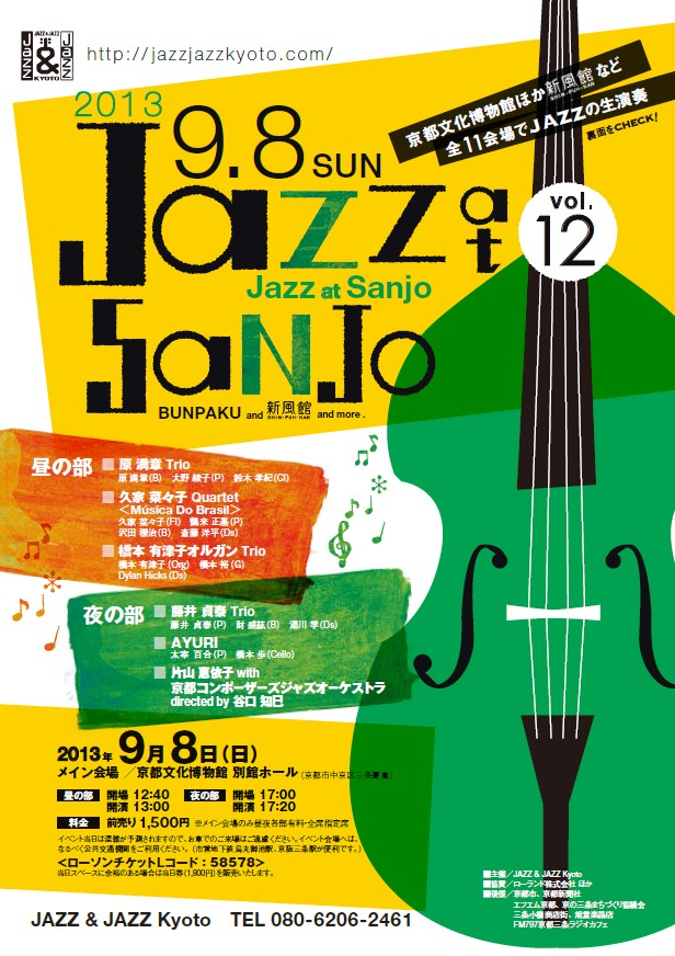 Jazz at Sanjo vol.12