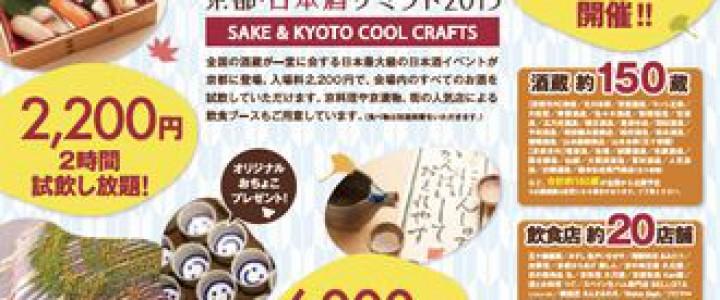京都日本酒サミット10_9まで申込