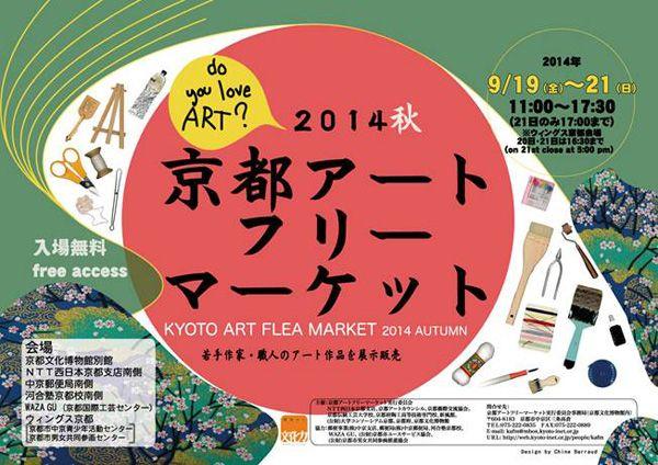 KyotoArtFreeMarket2014