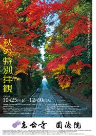 京の秋は「特別」「期間限定」