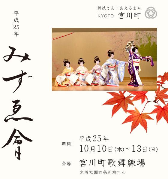 今日から4日間、宮川町「みずゑ会」