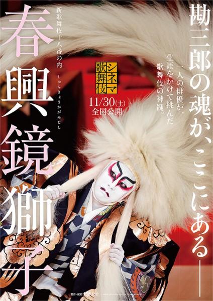 きものでシネマ歌舞伎1