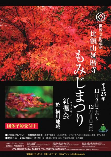 enryakuji_kohue2013-4835602-1