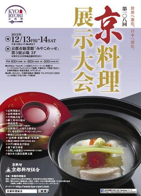 kyoryori_tenjitaikai2013_flyer