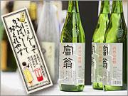 京都の清酒 嵐山花灯路