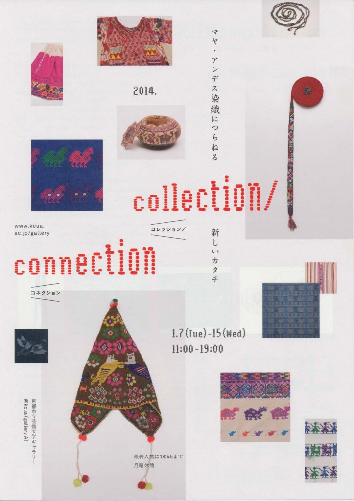 CollectionConnection-723x1024