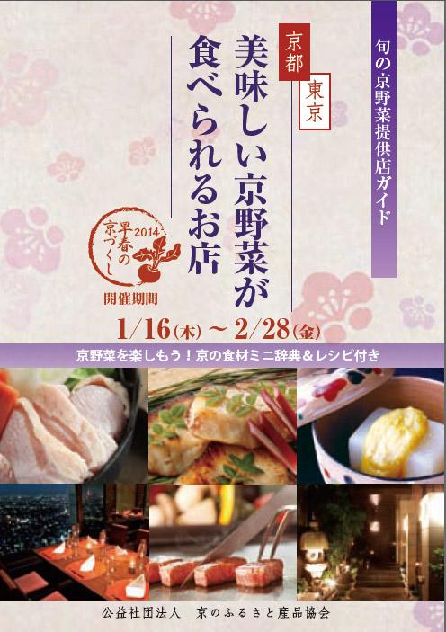 旬の京野菜提供店「早春の京づくし2014」
