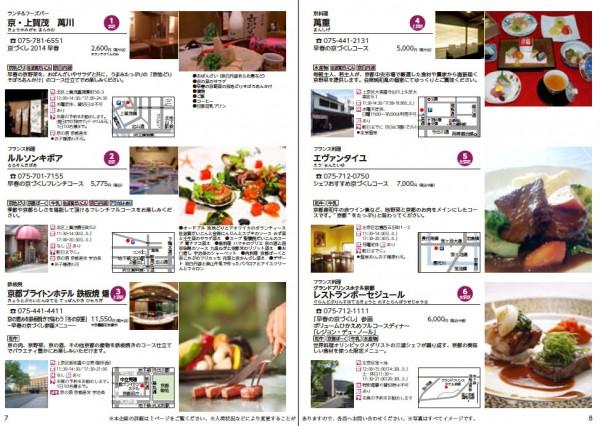 旬の京野菜提供店sample