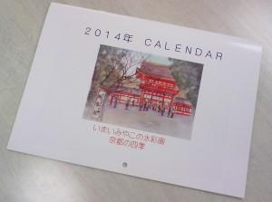 いまいみやこ、京都のカレンダー