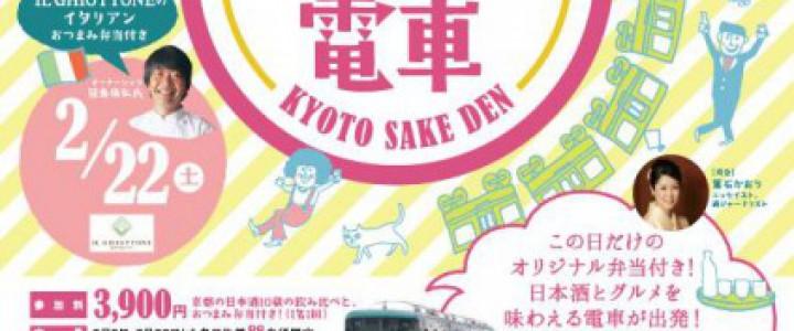 京都日本酒電車