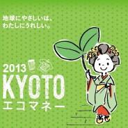 KYOTOエコマネー