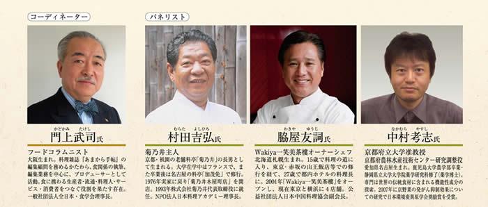 京野菜を学ぶ・知る「早春の京づくし2014」