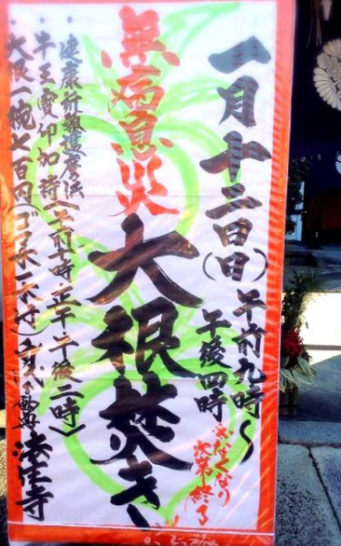 hojuji-daikodaki2014