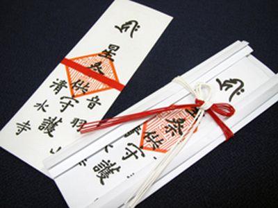 ofuda-hoshimaturi