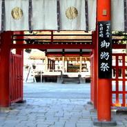 小豆粥 下鴨神社