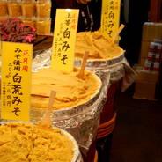 正月 雑煮 錦市場商店街