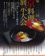 事始め 京料理展示大会